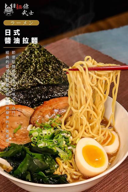 日式_醬油拉麵.jpg