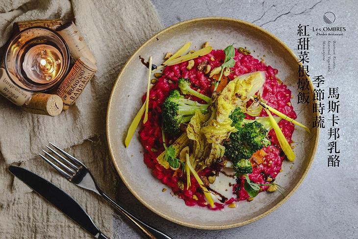 紅甜菜根燉飯、季節時蔬、馬斯卡邦乳酪2.jpg
