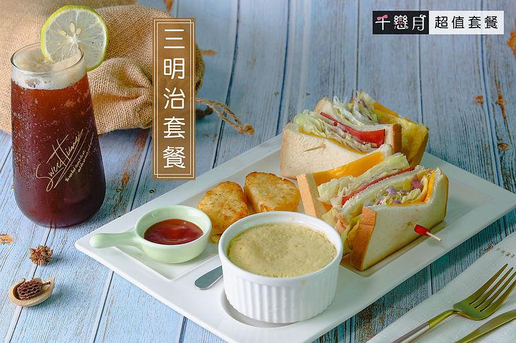 三明治套餐2.jpg
