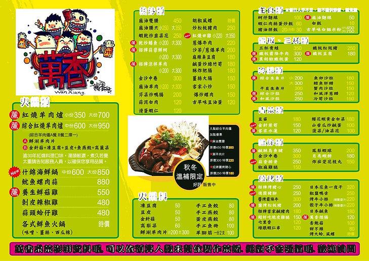 萬香-菜單.jpg