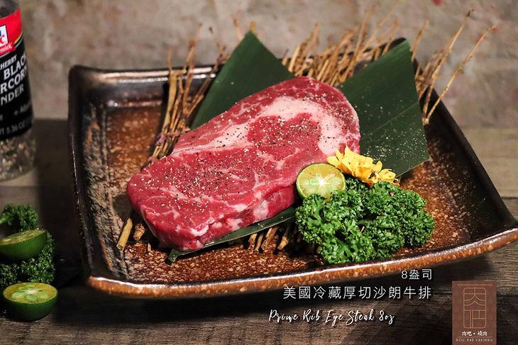 肉吧·RouBar x 燒肉專門店 美國冷藏厚切沙朗牛排 01.jpg