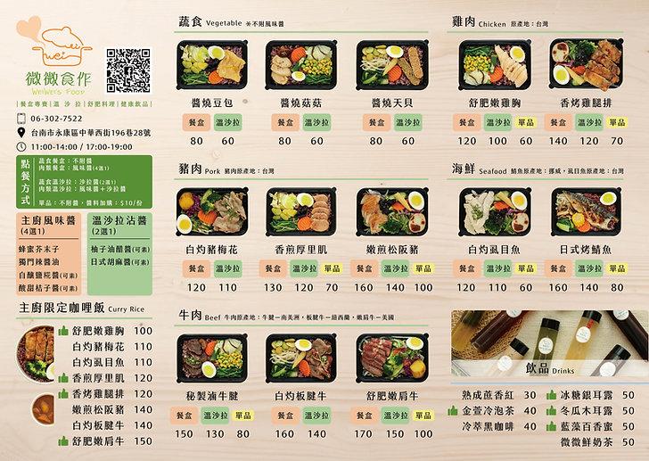 微微食作菜單三稿外框-無熱量-01 .jpg