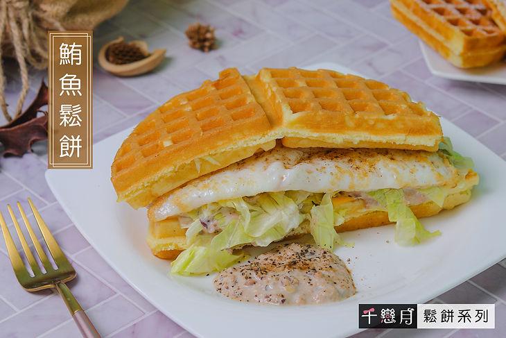 鮪魚鬆餅.jpg