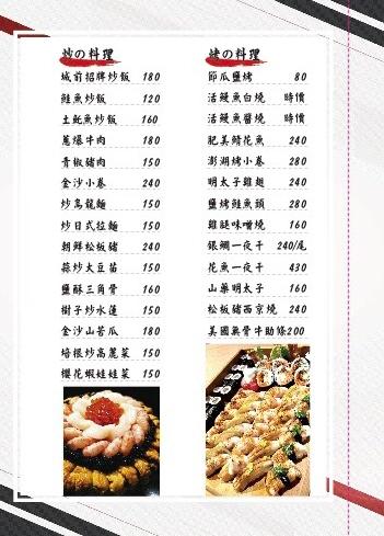 城前料理亭 MENU P4.png