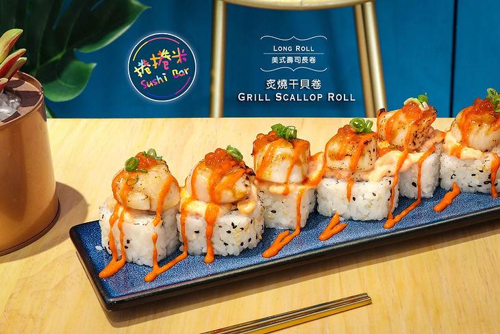 捲捲米Sushi Bar美式壽司 炙燒干貝卷.jpg