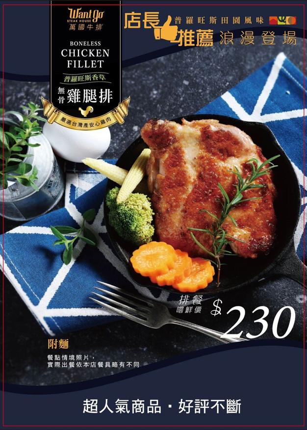 萬國限定款香草雞腿排餐系列.jpg