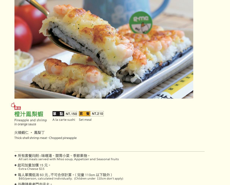 內用菜單 P05.jpg