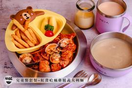 兒童餐套餐-紅醬蛤蠣雞腿義大利麵.jpg