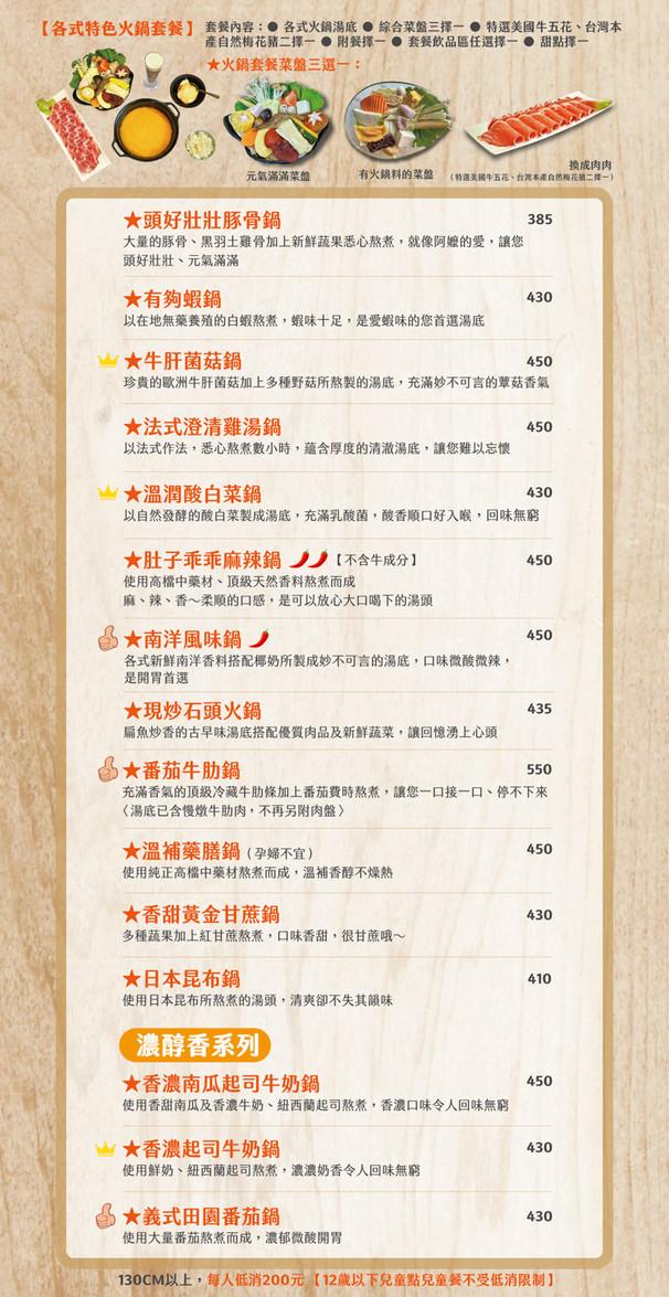 NABE-菜單-2.jpg