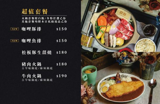 百米廚房_MENU_5.jpg