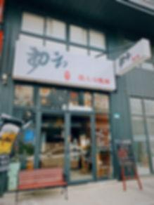 初云-店家門口.JPG