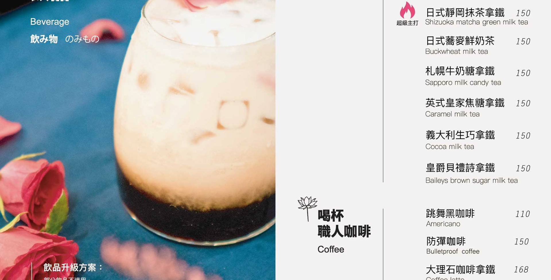 花食間 MENU - 飲品2.jpg