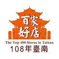 百家好店108年臺南.jpeg