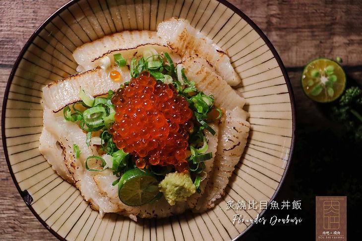 肉吧·RouBar x 燒肉專門店 炙燒比目魚丼飯.jpg
