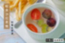 輕食沙拉套餐-附餐水果凍.jpg