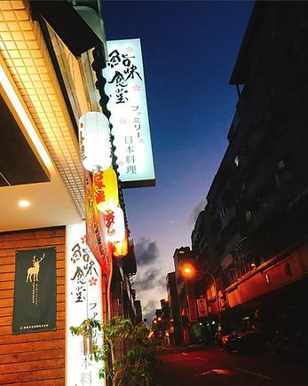 鮨味食堂 (_qiweishitang) • Instagram photos