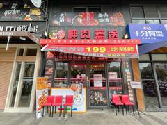 呷肉蓋送「199吃到飽」.png