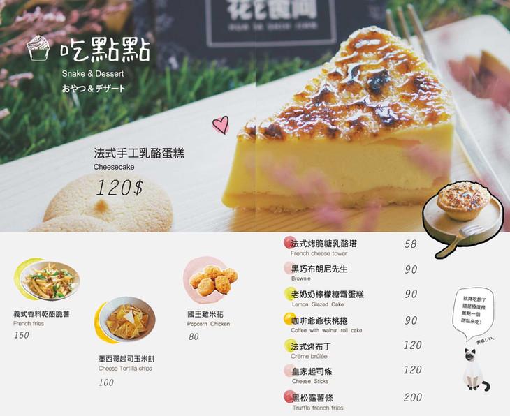 花食間 MENU - 點心與甜點.jpg