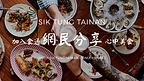 食通社團封面.png