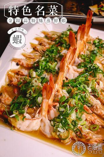 金銀蒜粉絲蒸鮮蝦2.jpg