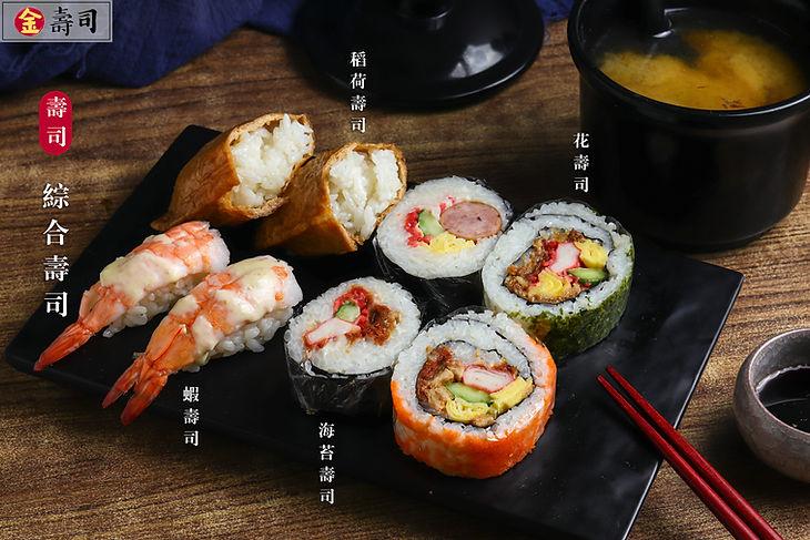 綜合壽司.jpg