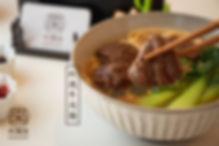 來麵室麵食專賣 紅燒牛肉麵 03.jpg