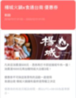 楊城火鍋x食通台南 11_17-12_11 限期優惠活動.jpg