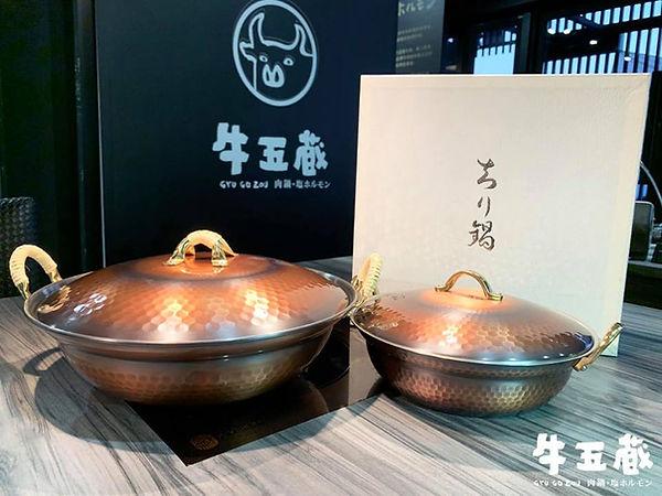 牛五蔵 選用進口鍋具.jpg