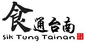 食通台南/台南美食/台南餐廳/台南/餐廳