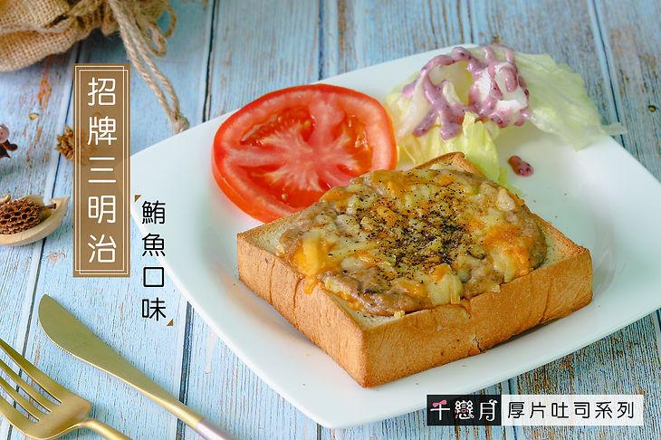 招牌三明治-鮪魚.jpg