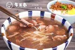 牛五蔵  主廚特製牛肉湯.jpg