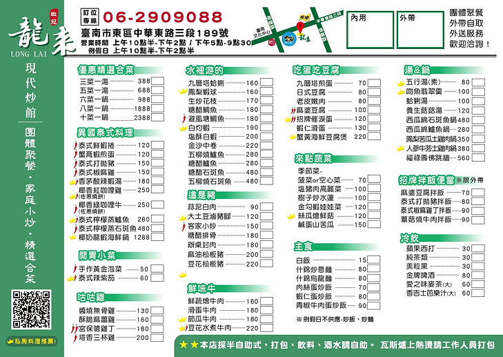 龍來菜單_20210406.jpg