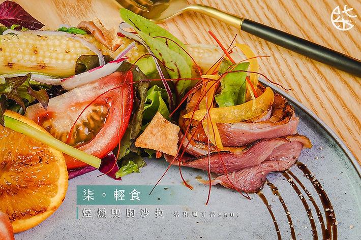 煙燻鴨胸沙拉 2.jpg