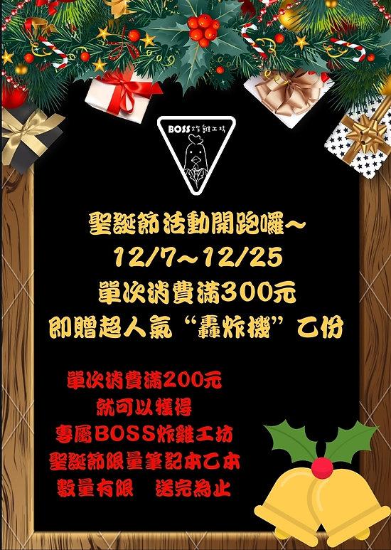 Boss炸雞-聖誕活動.jpg