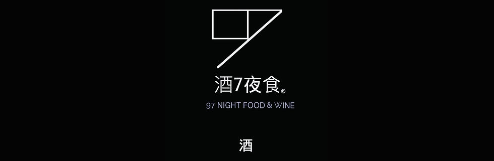酒7夜食_頁首.jpg