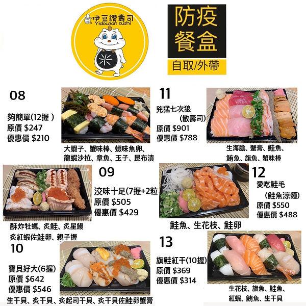 伊豆讚_防疫餐盒.jpg