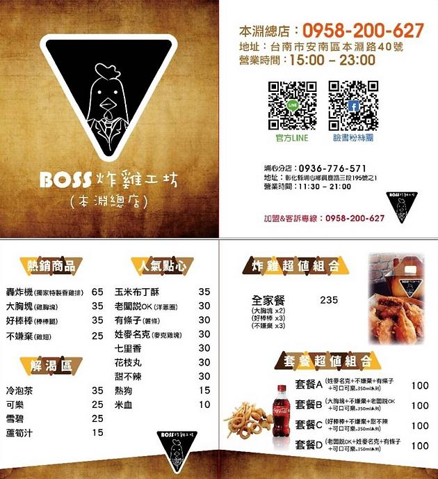 Boss炸雞 菜單.png
