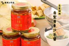 店家招牌-自製廣東沙茶醬.jpg