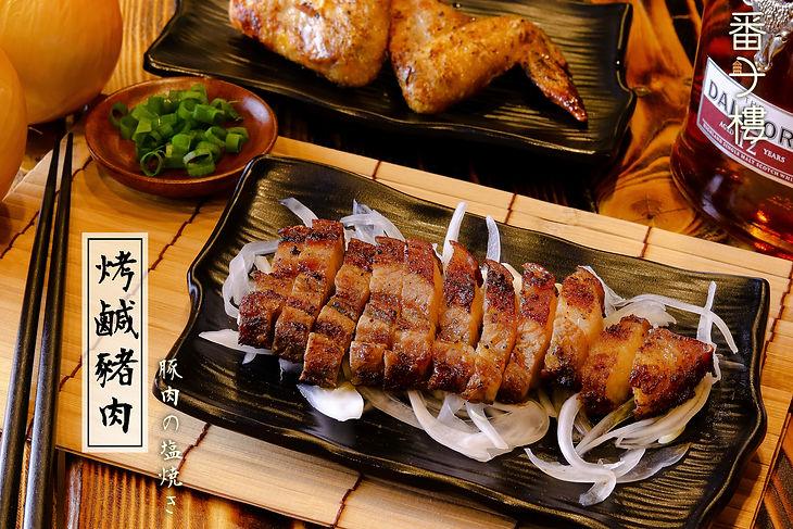 烤鹹豬肉.jpg