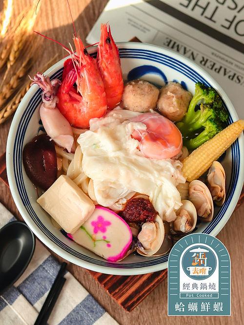 蛤蠣鮮蝦.jpg