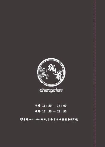 城前料理亭 MENU P8.png