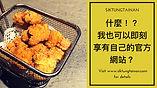 食通台南 首頁.jpg