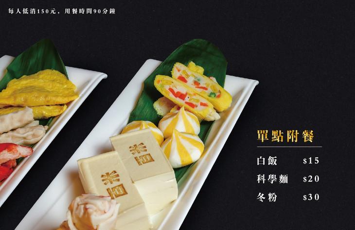 百米廚房_MENU_8.jpg