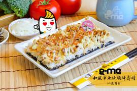 和風章魚燒焗烤壽司.jpg