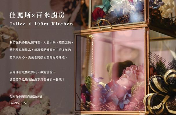 百米廚房_MENU_1.jpg