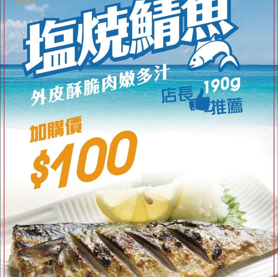 加價購-塩焼鯖魚.jpg