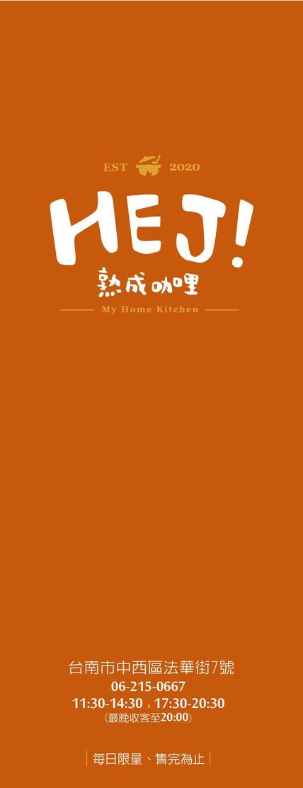 Hej熟成咖哩_MENU_Cover.jpg