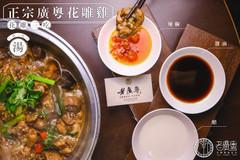 正宗廣粵花雕雞-湯2.jpg