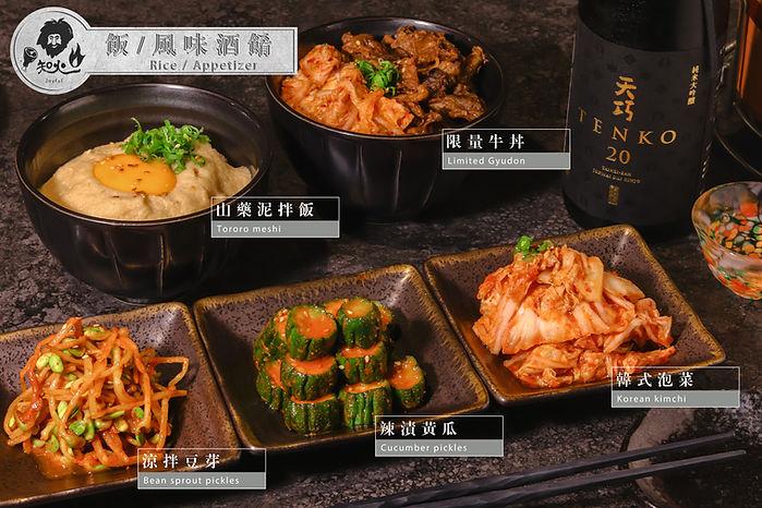 飯_風味酒餚.jpg