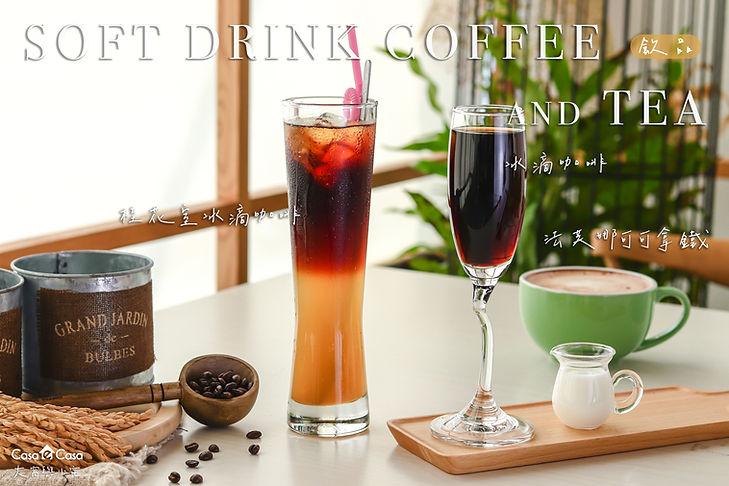 冰滴咖啡、桂花室冰滴咖啡、法芙娜可可拿鐵.jpg